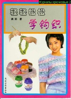 Журналы по вязанию японские и китайские 29
