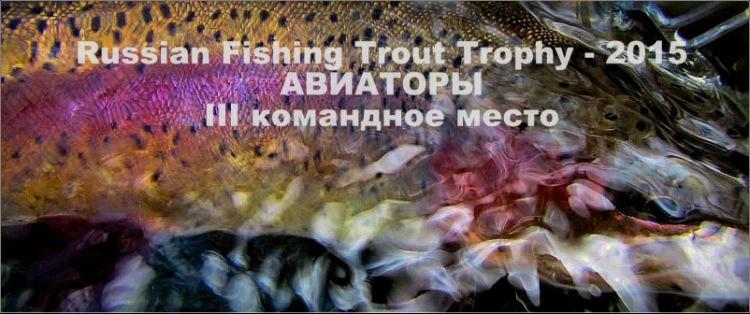 Изображение 1 : Russian Fishing Trout Trophy – 2015