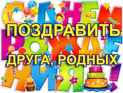 Поздравить с днём рождения